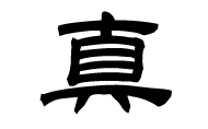 makoto_sign.jpg